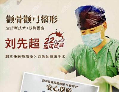 上海仁爱医疗刘先超