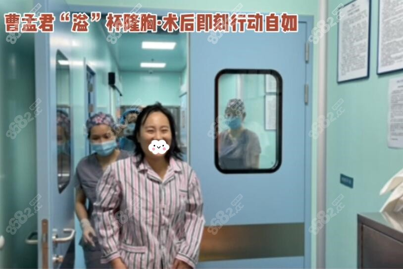 曹孟君傲诺拉假体隆胸术后即刻恢复效果图