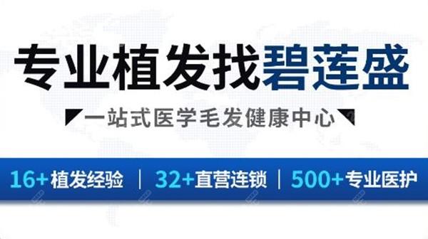 北京碧莲盛植发医院优势