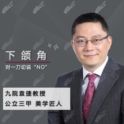 上海九院磨骨价格表