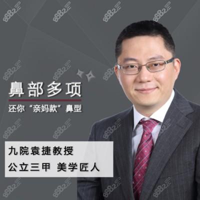 上海九院隆鼻价格表