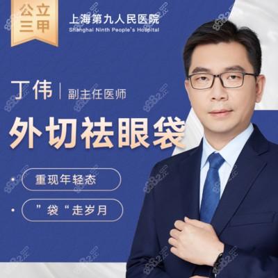 上海九院祛眼袋价格表