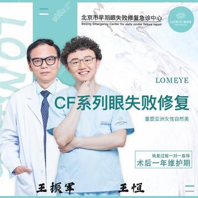 北京双眼皮修复有名的医生