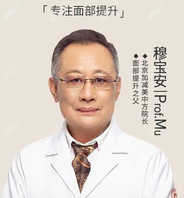 北京加减美穆宝安教授