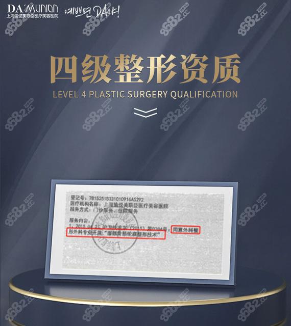 上海正规网红整形医院上海美联臣磨骨资质
