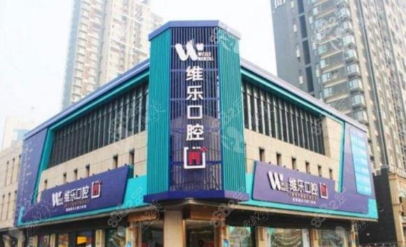 重庆维乐口腔医院怎么样正规吗